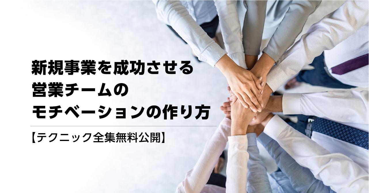 新規事業を成功させる、営業チームのモチベーションの作り方 【テクニック全集無料公開】